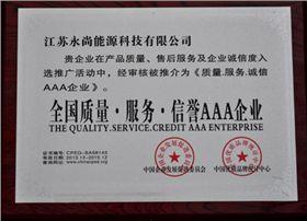 """永尚:""""全国质量服务信誉3A企业""""证书"""