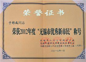 """永尚:2012年度""""无锡优秀新市民""""证书"""