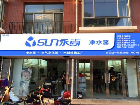 永尚净水器泗洪宿迁专卖店