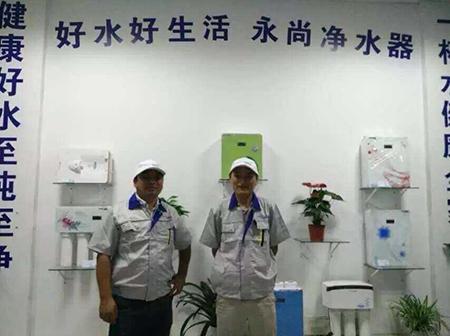 永尚净水器昆山服务中心