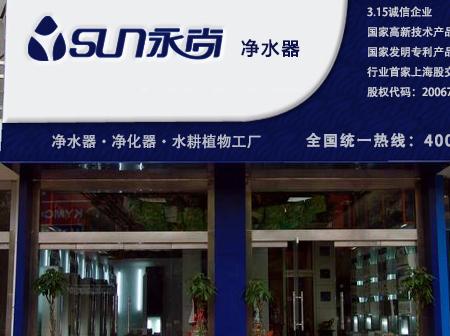 永尚净水器秦皇岛抚宁县专卖店