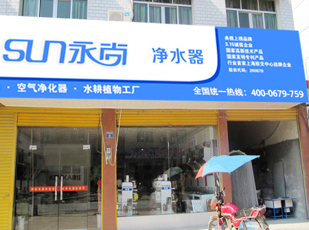 永尚净水器石家庄专卖店