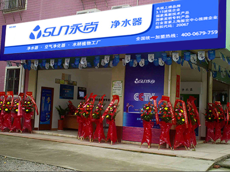 永尚净水器乌鲁木齐新市区专卖店