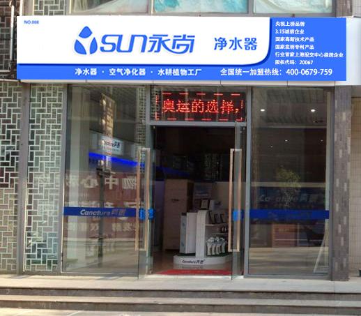 永尚净水器泰州兴化专卖店