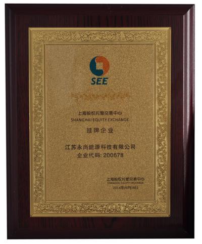 上海股交中心挂牌企业