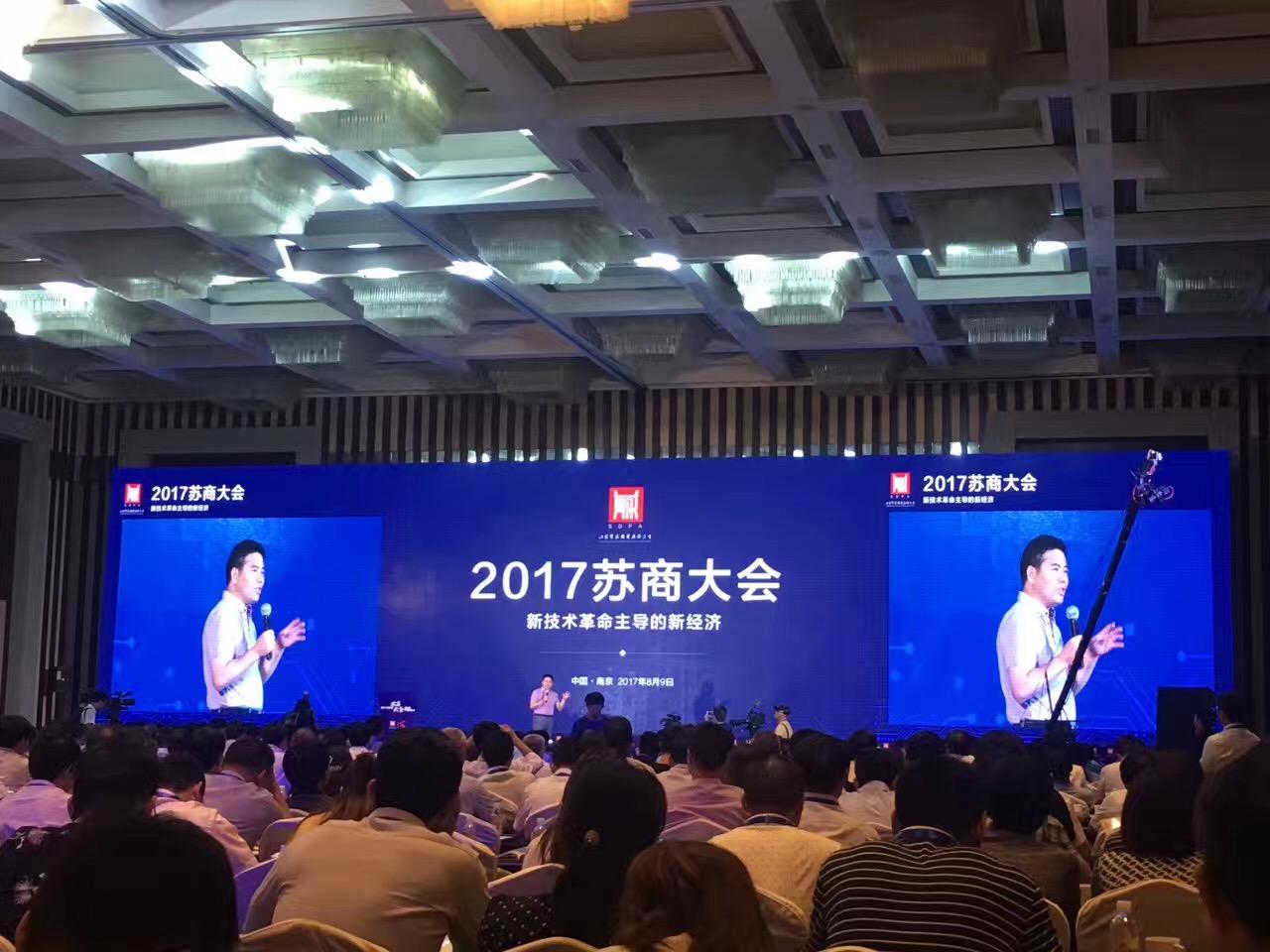 永尚董事长受邀参加2017(第五届)苏商大会暨首届产融家论坛