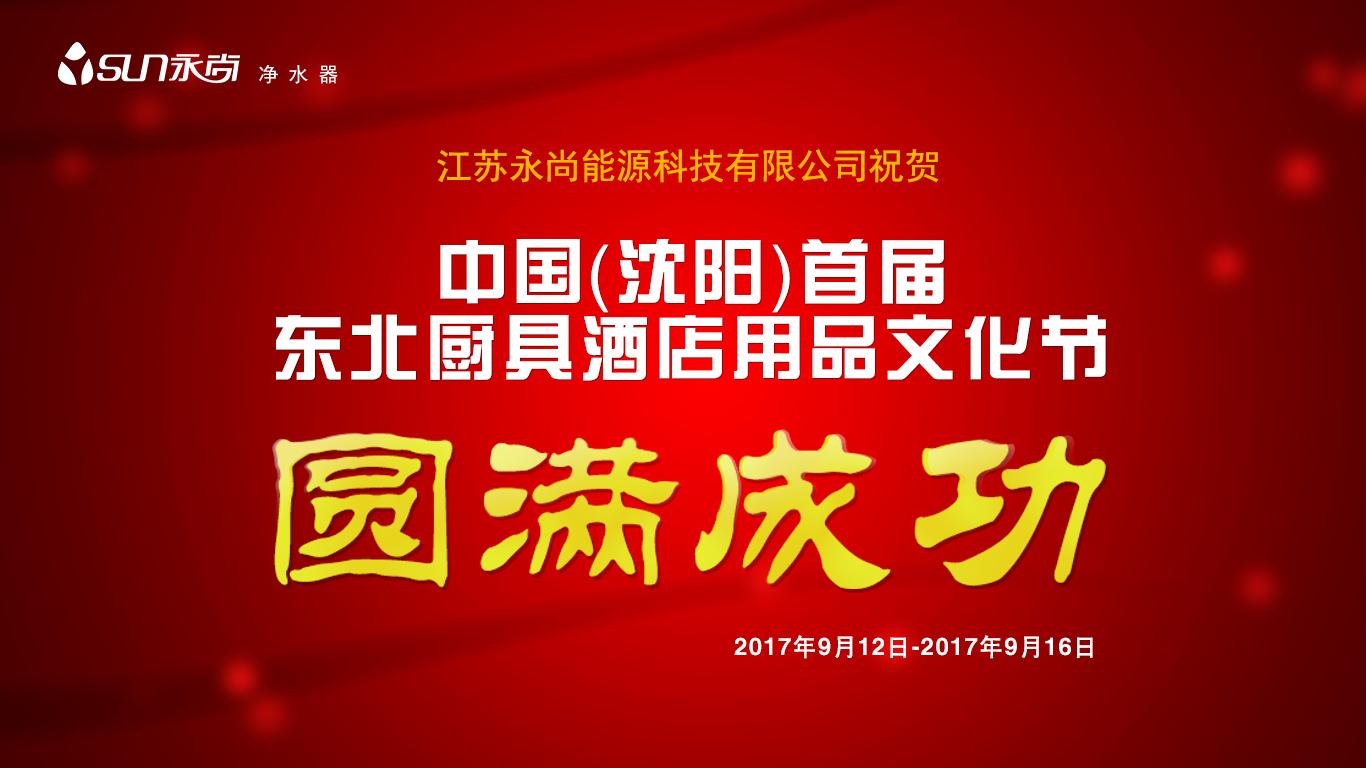 永尚受邀参加:中国(沈阳)首届东北厨具酒店用品文化节