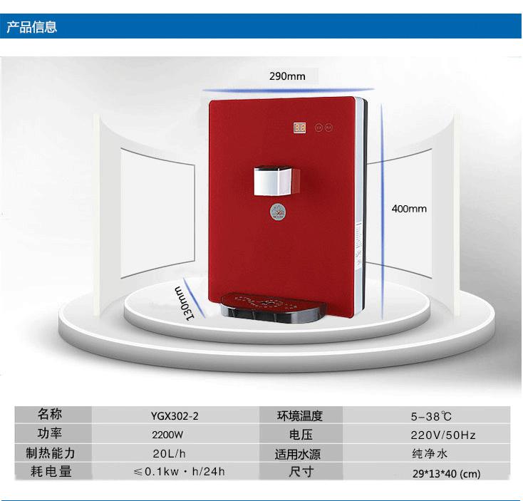 壁挂式管线机YGX302-2(红色)-管线机系列-997997藏宝阁特马资料_10.png