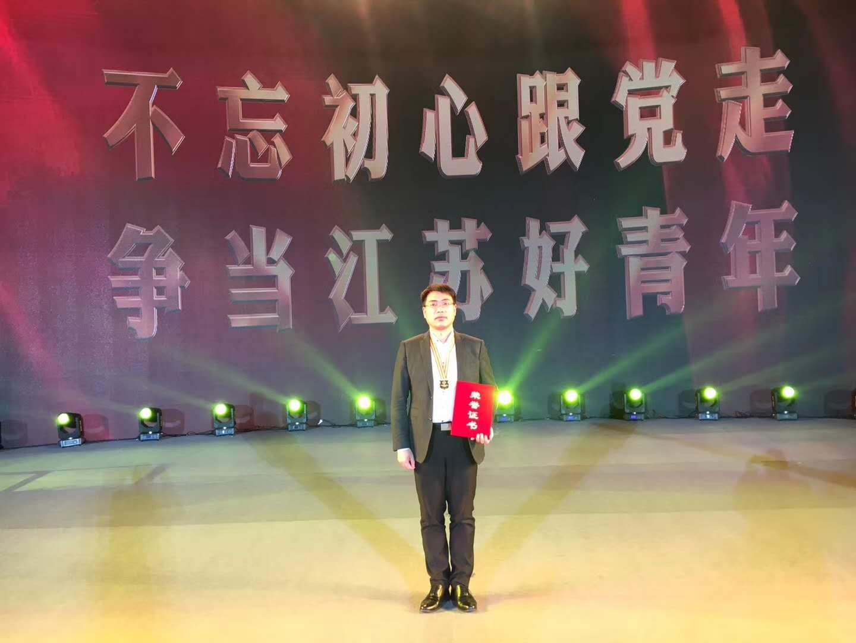 """永尚科技董事长入选""""2017江苏好青年百人榜"""""""