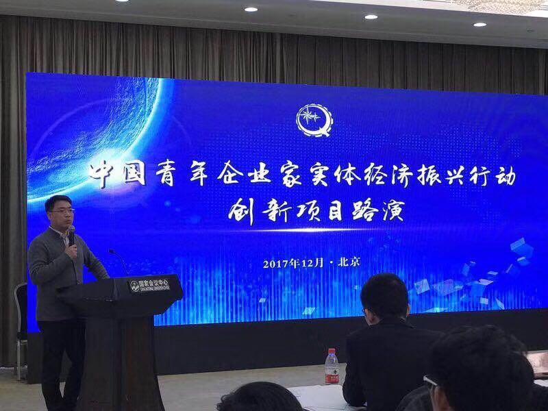 永尚净水器热烈祝贺2017国际创新博览会、中国青年企业家实体经济项目展成功召开!