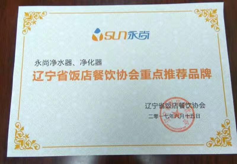 辽宁省饭店餐饮协会重点推荐品牌:永尚净水器、净化器