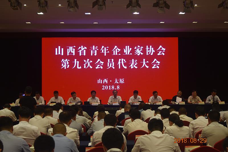 董事长于彩成应邀出席山西省青年企业家协会代表大会