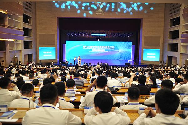 2018青年企业家创新发展国际峰会:永尚科技作为团中央中国青年企业家协会代表受邀参加会谈