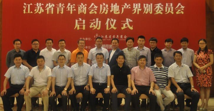 热烈祝贺永尚科技当选为江苏省青年商会房地产界别委员会委员