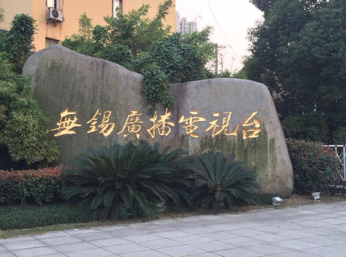 """永尚科技董事长于彩成受无锡广播电视台之邀讲述""""企业家成长之路"""""""