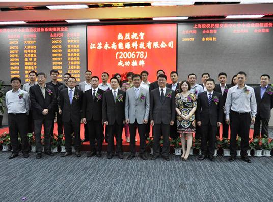 江苏永尚能源科技限公司在上海股权交易中心举行挂牌仪式(1-3)