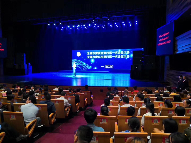 青商会青科协召开第四届一次会员大会-永尚科技受邀参加