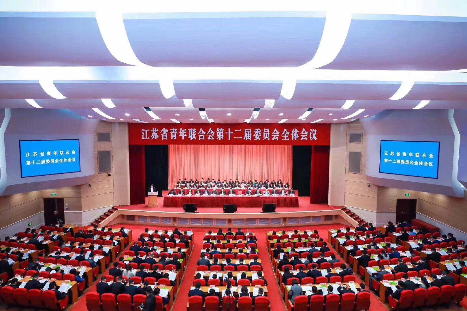 江苏省青年联合会第十二届委员会全体会议在南京召开